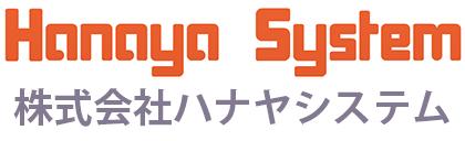 株式会社ハナヤシステム